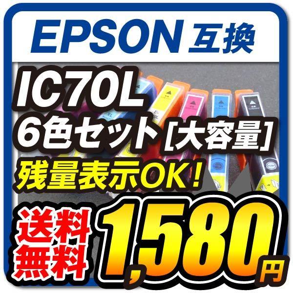 IC6CL70L 【増量 6色パック】 EPSON エプソン 互換インクカートリッジ 残量表示対応 EP-976A3 EP-906F EP-905F EP-905A EP-806AW EP-806AR EP-806AB EP-805AW EP-805AR EP-805A EP-776A EP-775AW EP-775A EP-706A EP-306【送料無料】 10P29Jul16