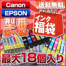 【送料無料】型番が選べる!EPSON(エプソン)・Canon(キヤノン) 互換インク福袋【安心1年保証】 2セット組が断然お得!