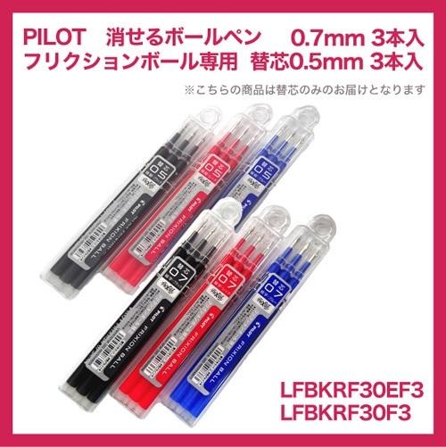 PILOT フリクション ボールペン 替芯 0.5mm 0.7mmLFBKRF30EF3B LFBKRF30EF3R LFBKRF30EF3LLFBKRF30F3B LFBKRF30F3R LFBKR
