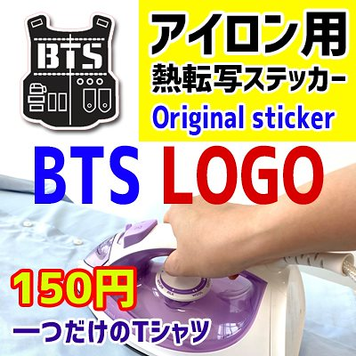 BTS LOGO アイロン用 熱転写ステッカー [Original sticker] 一つだけのTシャツ 150円