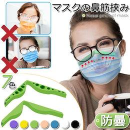 マスク ノーズパッド ノーズテープ 20本セット 10本セットノーズフィッター ノーズワイヤー マスクを着けてもメガネが曇らない 手作り マスク用 にも