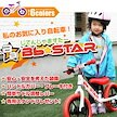 🌟🌟Qoo10カートクーポン利用でお得に購入🌟🌟子供用自転車 バランスバイク ペダルなし自転車BB★STAR(BBスター ランニングバイク トレーニングバイク キッズバイク おもちゃ 乗用玩具 子供