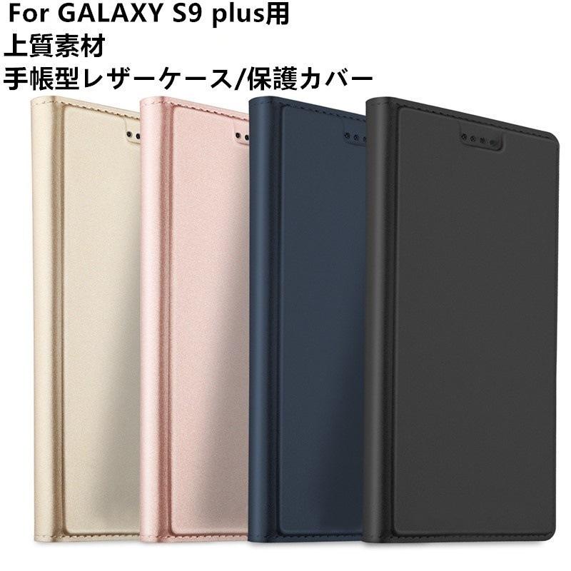 全4色 GALAXY S9 plus用レザーケース/レザーカバー手帳型/財布型保護カバー/カード収納付き/横開き 使いやすい/スタンド機能付きスマホケース/耐汚れ シンプル【管理番号:G882】