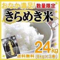【クーポン使って激特がさらに安い】おなか満足きらめき米24kg(8kg×3) 白米 お米 送料無料 新登場!!価格にこだわったブレンド米は超特価
