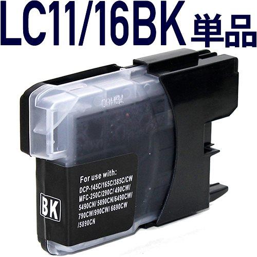 LC11BK /LC16BK〔ブラザープリンター対応〕対応 互換インクカートリッジ ブラック