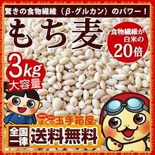 クーポン使用可能!【大容量🍚】 もち麦 3kg (500g×6) 送料無料 驚きの食物繊維(β-グルカン) スーパーフード