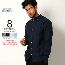 ボタンダウンシャツ メンズ 長袖シャツ オックスフォードシャツ メンズファッション トップス カジュアル シャツ ボタンダウン ビジネス フォーマル シャツ オックスフォードシャツ