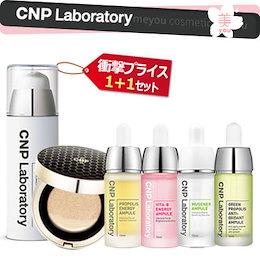 【CNPラボラトリー1+1】プロポリスエナジーアンプル インビジブルピーリングブースター クッション 毛穴クリアキット