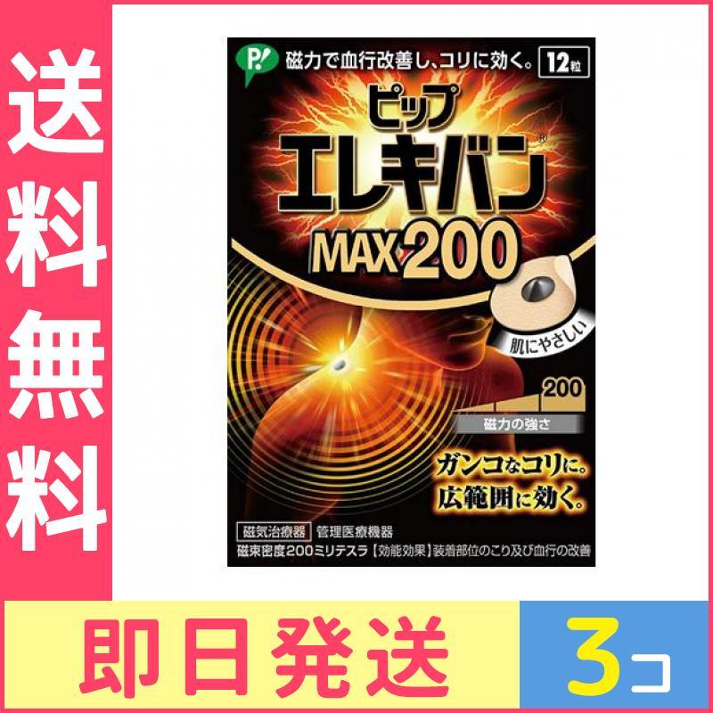 ピップ エレキバン MAX200 12粒 3個セット 4902522672634≪定型外郵便での東京地域からの発送、最短で翌日到着!ポスト投函のため不在時でも受け取れますが、箱つぶれはご了承ください。