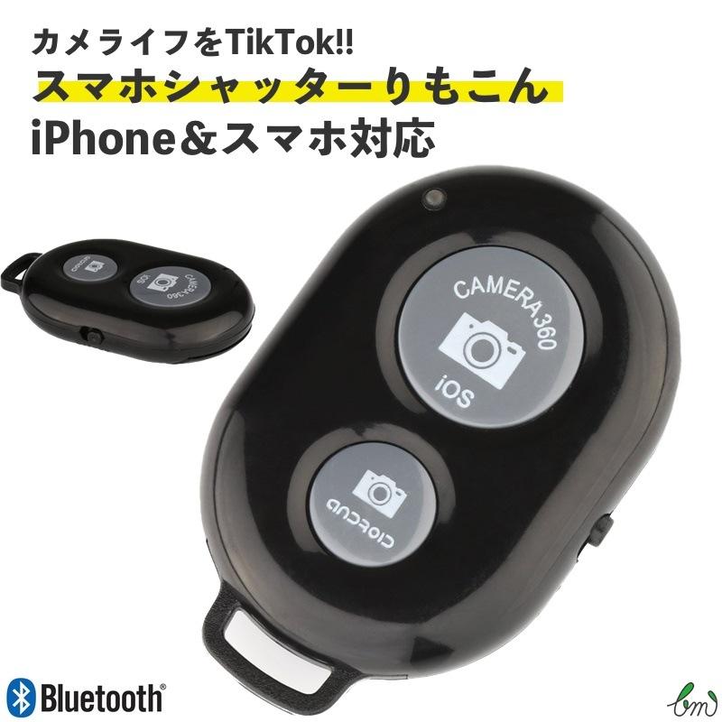 スマホ リモコン カメラ Bluetooth ワイヤレスシャッター セルカ棒 三脚用 iPhone Android 自分撮り シャッターリモコン
