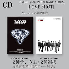 送料無料/2種選択/2種セット/ EXO 正規5集 REPACKAGE ALBUM [LOVE SHOT]/ 韓国音楽チャート反映/初回限定ポスター/2次予約