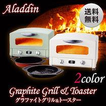 【割引クーポン対象】話題急激増加中【送料無料】【新品】 アラジン (Aladdin) グリルトースター CAT-G13A / AET-G13N 世界初・業界唯一の「遠赤グラファイト」搭載。