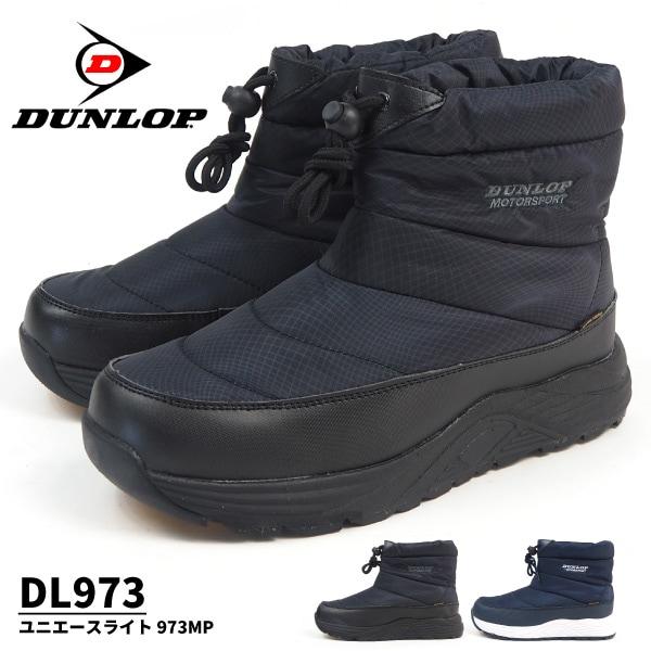 ダンロップ DUNLOP ウィンターブーツ ユニエースライト973WP DL973 メンズ 防寒 滑りにくい 防滑 防水設計 軽量 冬靴 スノーブーツ