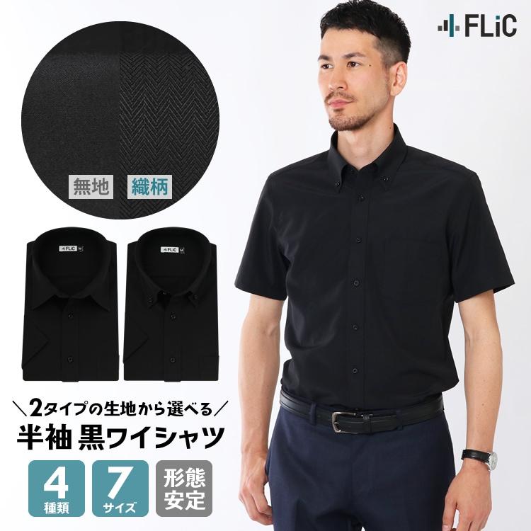 ed2190df27af54 黒シャツ 無地 ドビー 半袖 ワイシャツ 黒 形態安定 メンズ シャツ ドレスシャツ ビジネス ゆったり スリム