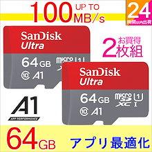SanDisk サンディスク2個セット microSDXC 64GB  UHS-I U1超高速100MB/s FULL HD 対応 Rated A1対応専用SDアダプ付海外向けパッケージ品