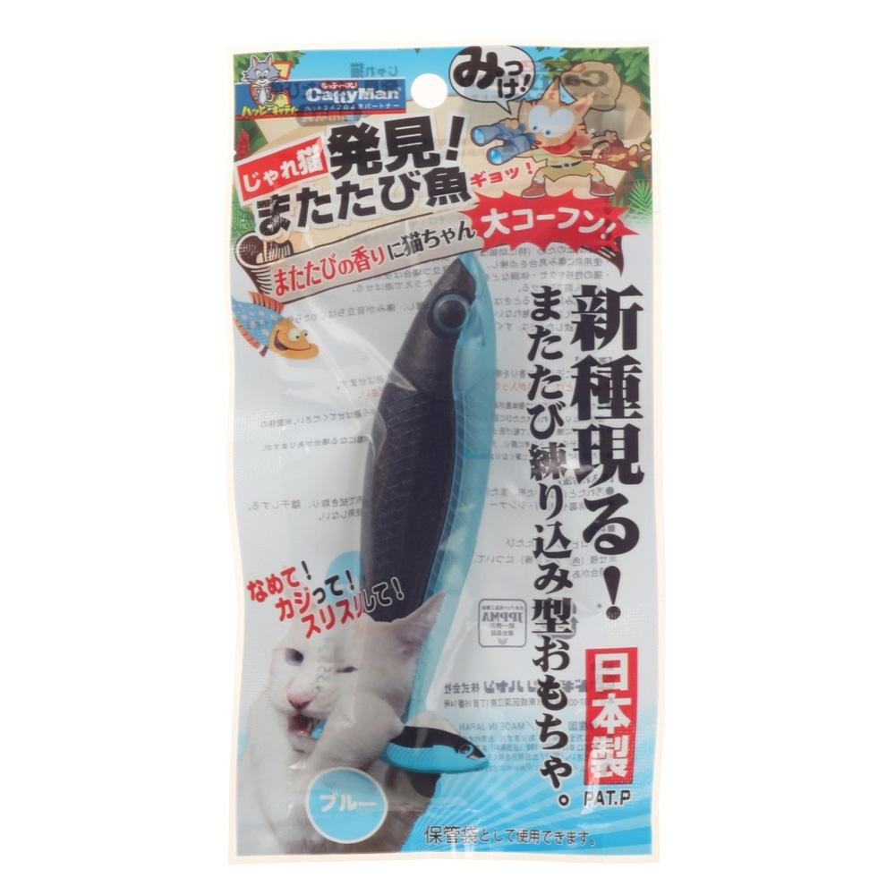 キャティーマン 猫用おもちゃ じゃれ猫 発見!またたび魚 ブルー