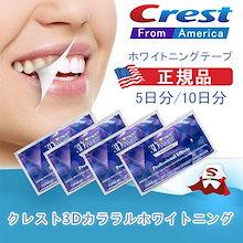 【送料無料】crest正規品 3D ホワイトニングペースト 歯ケア 美歯 美白 クレスト 歯のケア歯の汚れの 口臭 除去 外箱なし説明書なし