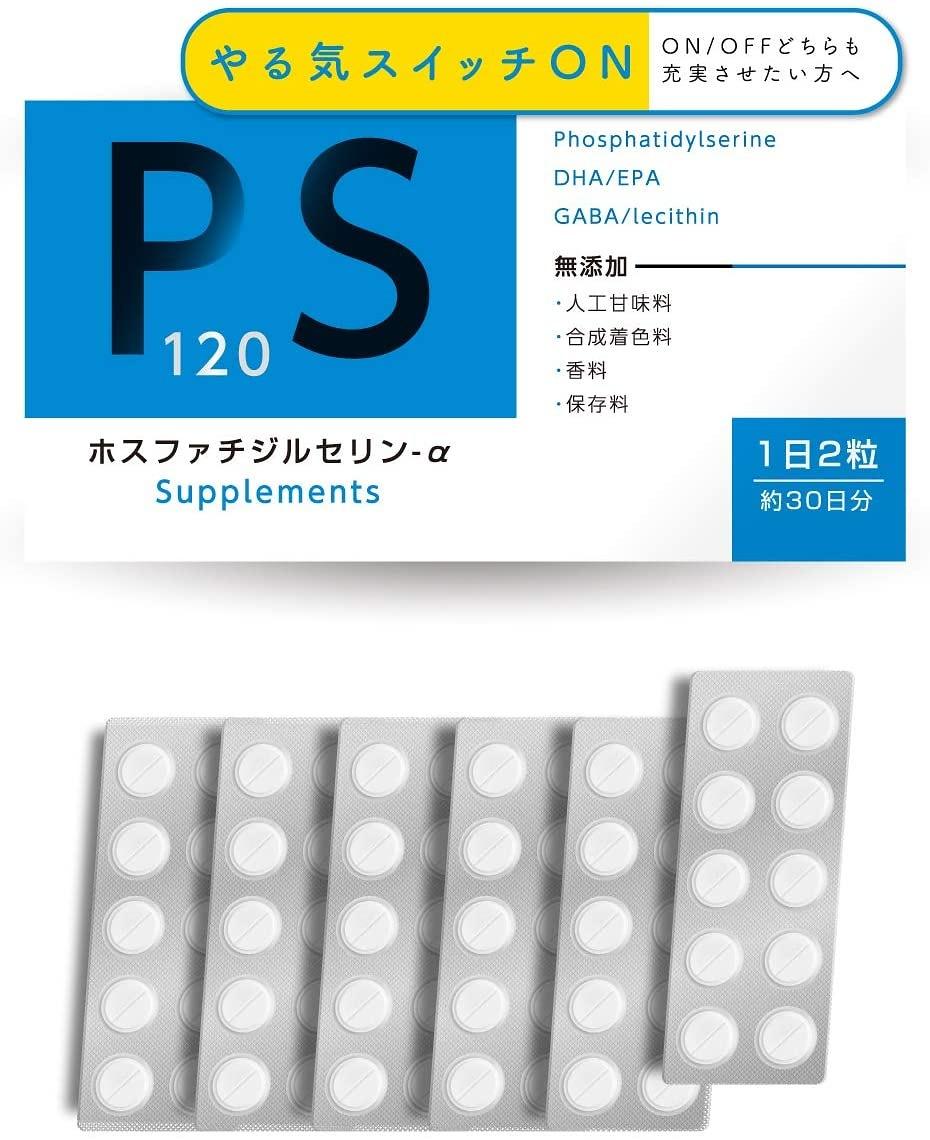 PS120 ホスファチジルセリン Suplliments GABA イチョウ葉 カルシウム チロシン サプリ PS120mg配合(60粒約30日分)