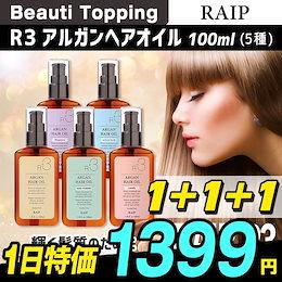[ライプ/RAIP](1+1+1) R3アルガンヘアオイル100ml (5種) / R3 Argan Hair Oil  [韓国コスメはBeauti Topping]