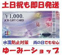 ★JCBギフトカード 1000券★商品券 金券 ギフト券★新券・新デザイン