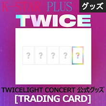 TWICE WORLD TOUR 2019 【TWICELIGHTS】 公式グッズ / TRADING CARD / フォトカード オマケ 付き 【国内発送 / 送料無料】