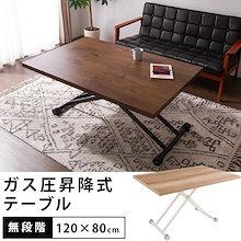 テーブル ガス圧昇降式テーブル 120×80cm 昇降テーブル ダイニングテーブル ローテーブル センターテーブル リビングテーブル デスク(代引不可)【送料無料】