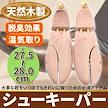 【送料無料】天然木製 シューキーパー シューツリー 27.5-28.0cm 靴 形状維持 保管 保存