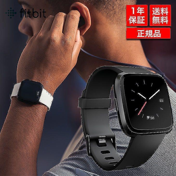 Fitbit Versa FB505GMBK-CJK [ブラックベルト]