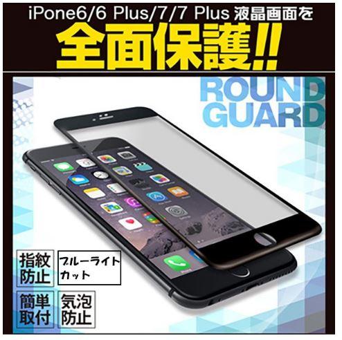 iphoneX画面フィルム iPhone6/6s/6plus/6splus/7/7plus/X 全て対応 3Dガラスフィルム ブルーライトカット 9H