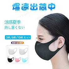 夏用マスク大特価!高品質! マスク 洗える 3枚6枚10枚マスク冷感  夏用 繰り返し使える 涼しいマスク 布 おしゃれ BTS愛用カジュアルファッション型3D立体マスク   密着 快適接触冷感