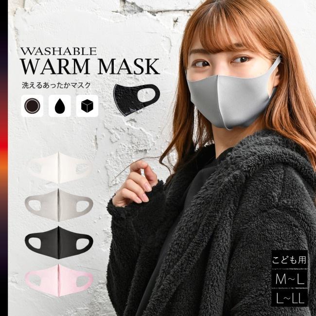 【送料無料】あったか裏スウェードマスク 秋冬用 あったか 洗える ウォームマスク 大人用マスク 子供用マスク ファッションマスク 布マスク 立体マスク AKMHW787