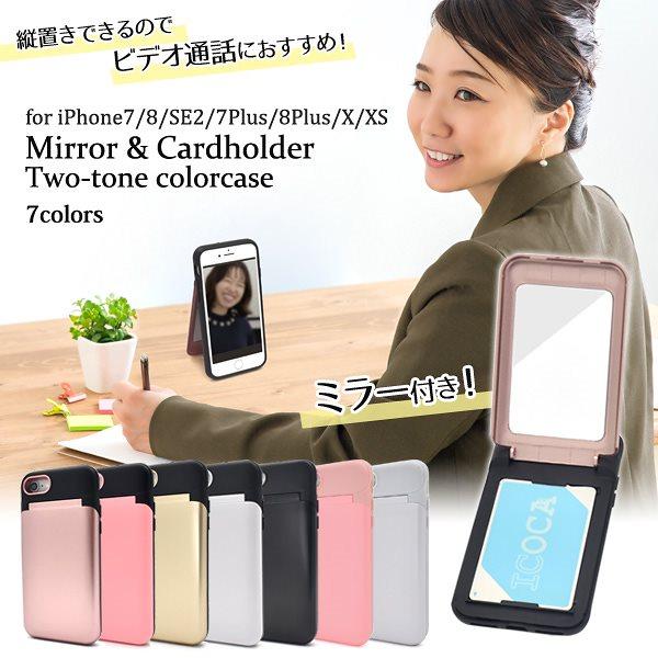 ■送料無料■【 iPhone7/8/SE(第2世代)・iPhone7 Plus/8 Plus・iPhoneX・XS 】 ミラー&カードホルダー付ツートンカラーケース 7500