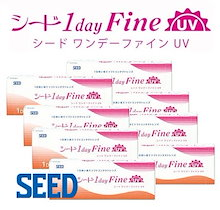 【送料無料】 8箱セット ワンデーファインUV ×8箱 【1箱30枚入】 (両目4ヶ月分)