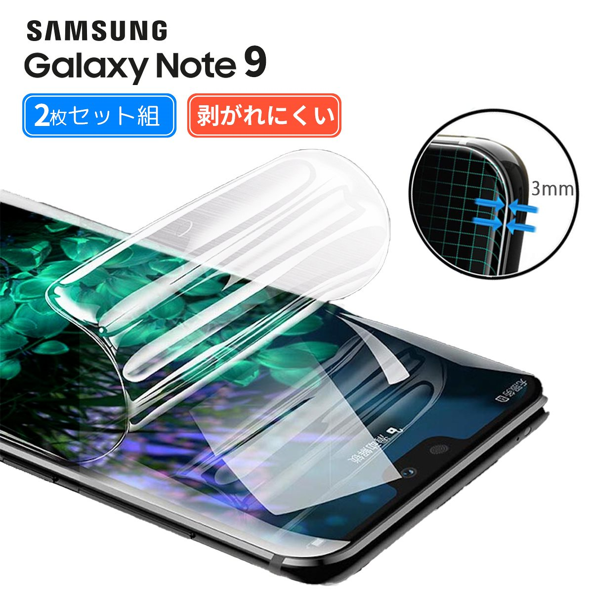 Galaxy Note 9 スマホ 全面 フィルム docomo SC-01L au SCV40 ギャラクシー ノート9 対応 カバー 手帳型 ケース に 干渉しない SIMフリー スマホフィルム