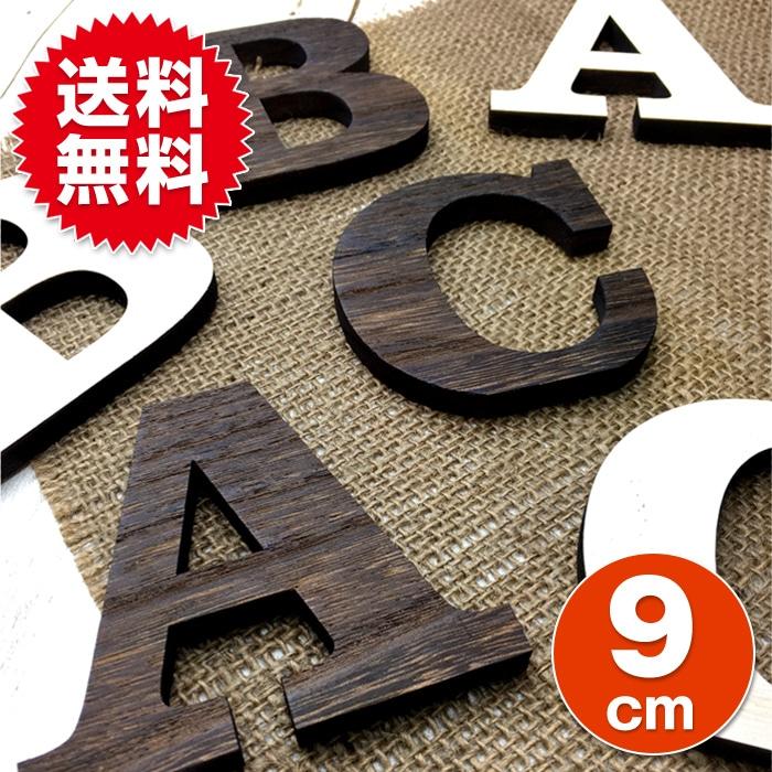 全て自立 大文字 A〜N 高さ9cm 天然桐 アルファベット オブジェ 木製 木 切り文字 文字 インテリア イニシャル 英文字 ディスプレイ ウッドレター