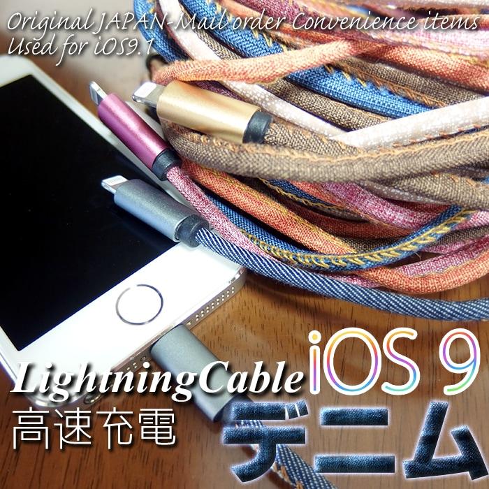MAZE正規品【iPhone12】高速充電 最新iOS9対応:Lightningケーブル デニムジーンズ合皮型押し充電コード ライトニングケーブル 1mUSB充電ケーブル 充電器モバイル