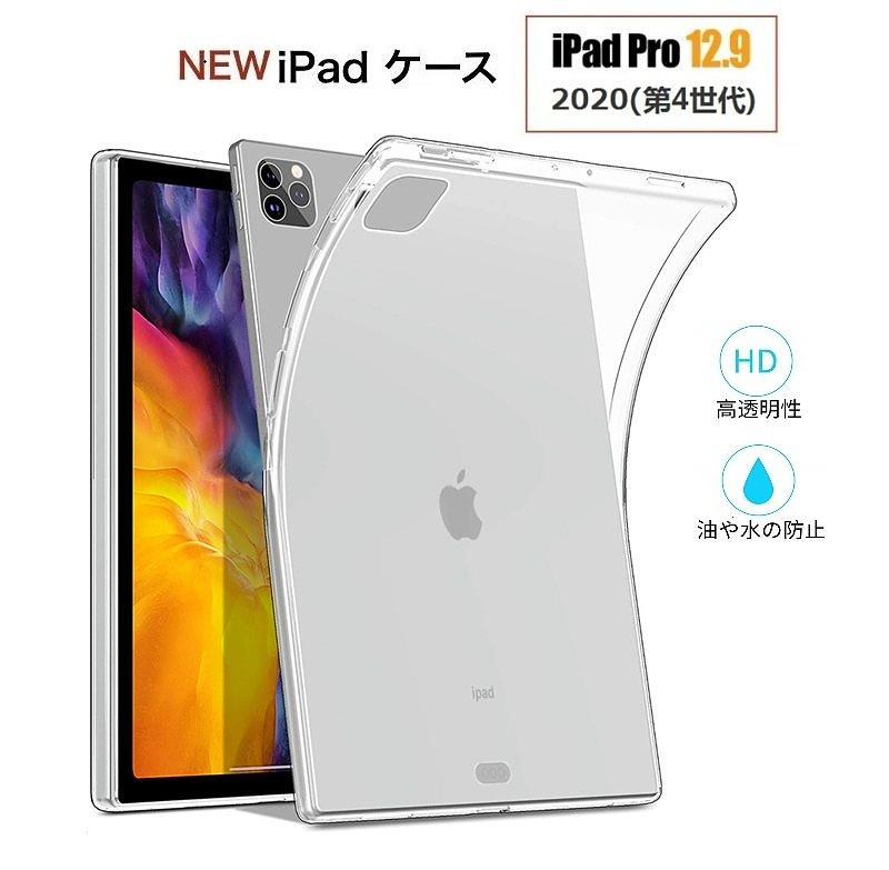 2019モデルiPad 10.2インチ(第7世代)ケース 2018/2020モデル iPad Pro 12.9用ソフトケース シリコンカバー TPU素材ケース 衝撃に強いクリアTPUカバー【I670】