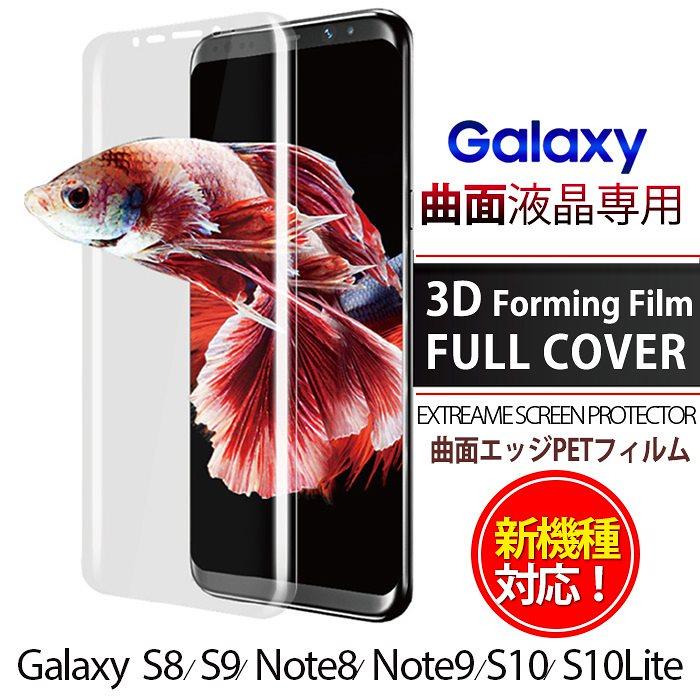 note9 保護フイルム 新機種対応! Galaxy S10plus note9_SC-01L SCV40 S10+ SC-04L note10 S10plus 液晶保護