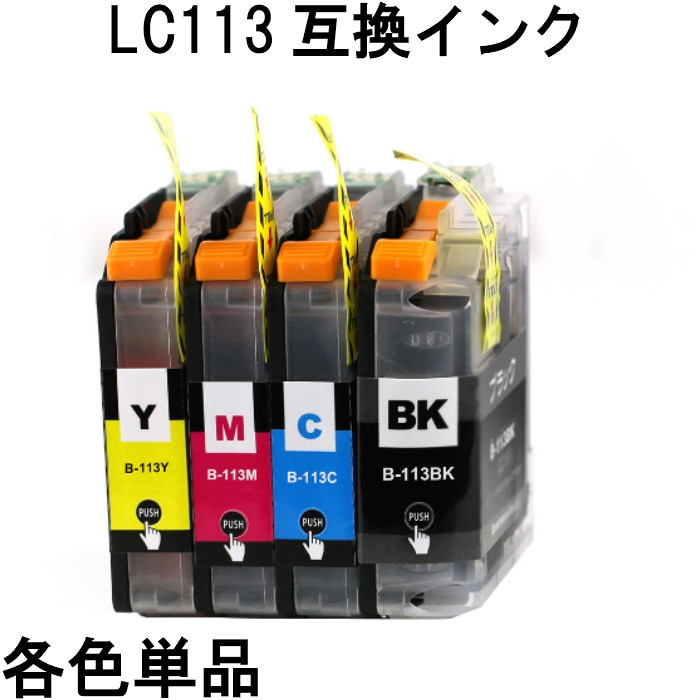 LC113 単品 互換インク LC113BK LC113C LC113M LC113Y MFC-J6975 MFC-J6970 MFC-J6770 MFC-J6570対応