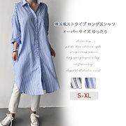 0c04a0365c041 韓国風レディースシャツ 減齢のストライプシャツ ロング丈 着痩せ