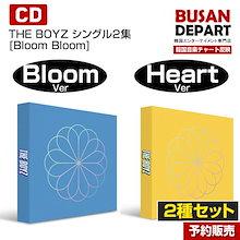2種セット / THE BOYZ シングル2集 [Bloom Bloom] 韓国音楽チャート反映 和訳つき 1次予約 送料無料