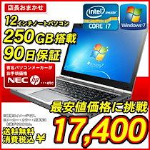 とにかくお得に手に入れたい方必見!【割引クーポン対象】中古ノートパソコン Windows7 i7 12インチ 250GB(HDD)以上 メモリ2GB以上  おまかせパソコン Core i7 90日保証