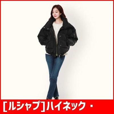 [ルシャプ]ハイネック・ショットオボピッパディング(LIBPD582) / パディング/ダウンジャンパー/ 韓国ファッション