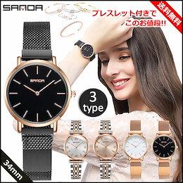 [予約 3type]★送料無料★ SANDA 2019年最新モデルレディース腕時計★高品質大人気レディースカジュアル腕時計SDP255L