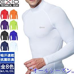 EXIO エクシオ 接触冷感 コンプレッションウェア ハイネック長袖