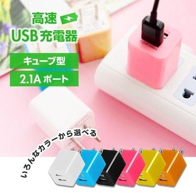 高速USB充電器 キューブ型 2.1A+1A 2ポートタイプ 3.1A コンパクト設計 高速充電ポート