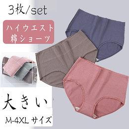 ハイウエスト ショーツ 大きいサイズ M-4XL 綿 ショーツ 2重仕立て 冷え対策  お腹暖かい  パンツ 下着 ショーツ レディース