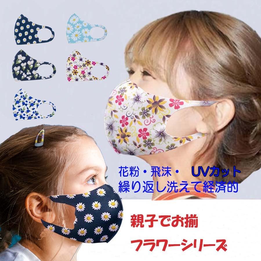 親子でお揃い 子供用・大人用フラワーマスク 繰り返し洗って使えるので経済的 UVカット 風邪ウィルス・花粉・ホコリ・飛沫対策