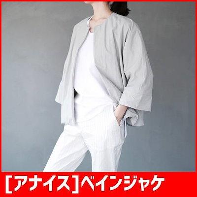 [アナイス]ベインジャケット(25288) /ジャケット/ノーカラージャケット/フラットカラージャケット/韓国ファッション