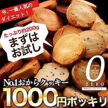 ★送料無料★お試し200g【豆乳おからZEROクッキー(ハードタイプ)】450週!他モールランキング1位